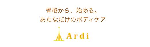 腰痛、肩こり、首こり、頭痛の根本改善 福岡 整体 歪み Ardi-アルディ-